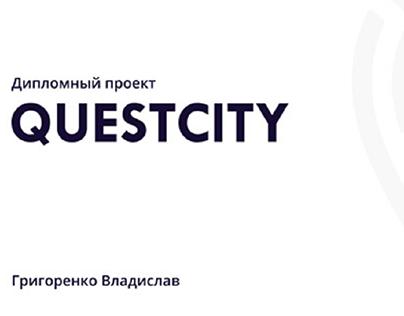 Дипломный проект Qusetcity