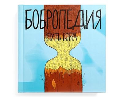 Bobropediya
