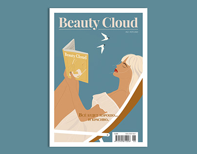 Beauty Cloud magazine #12