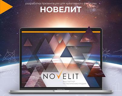 Дизайн презентации NOVELIT