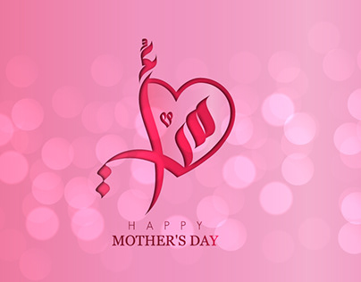 mother day free download