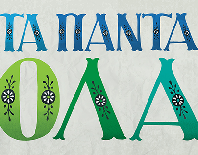 """Ta Panda Ola"" (Lettering Greek expressions)"