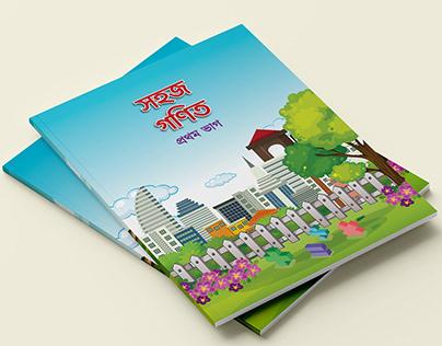 child books for bangla english arabic & mathematics