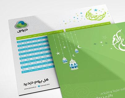 jawwal ramadan gift item 2015 on behance