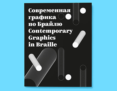 Contemporary Graphics in Braille