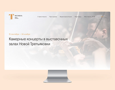 Website for the event in the Tretyakov gallery