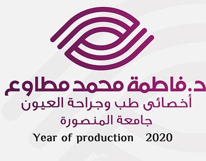 د-فاطمة مطاوع (كروت شخصية-روشتات)2020