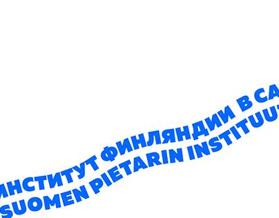 Finnish Institute in St. Petersburg