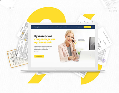 Landing page. Accounting services