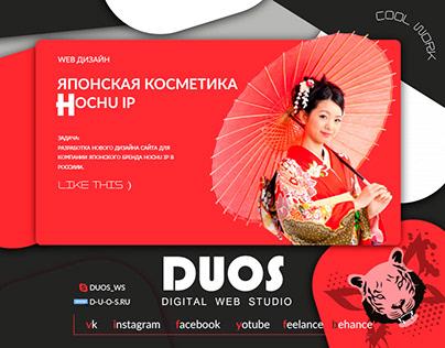 Hochu IP: Японская косметика