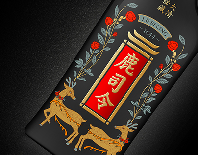 鹿司令保健酒 Deer commander health wine