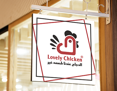 Lovely Chicken logo
