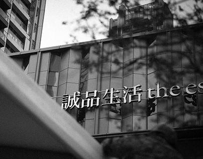 誠品生活深圳 window display