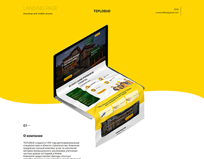 TEPLOBUD Landing Page Desktop and mobile version
