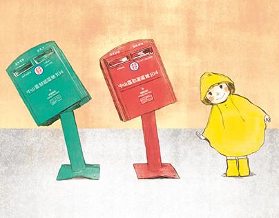 2015臺北郵局明信片Post Office crooked mailboxes