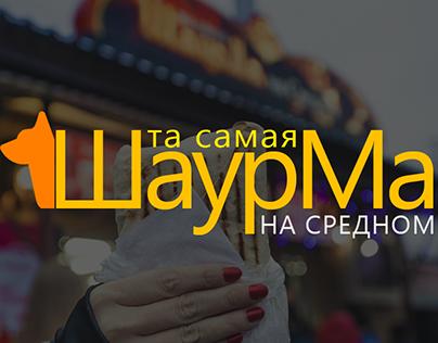 Ребрендинг нижегородской кебабной «Шаурма на Средном »