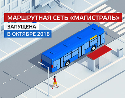 Infographics. Transport