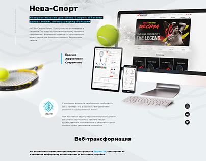 """Кейс на разработку интернет-магазина """"Нева-спорт"""""""