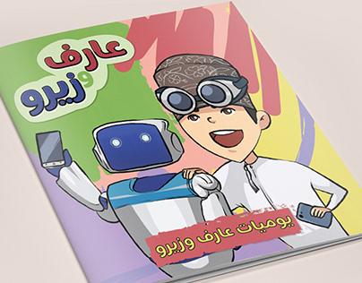 aref & zero comic book