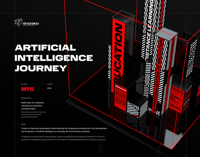 MTS. ArtIficial intelligence journey.