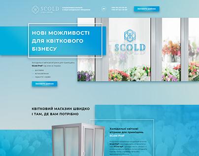S-Cold. S-Cold. Нові можливості для квіткового бізнесу.