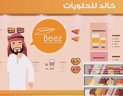 beez motion graphic