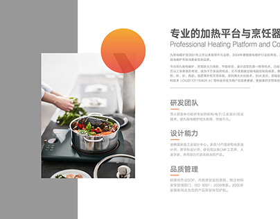 Joyoung Induction Cooktop Booklet