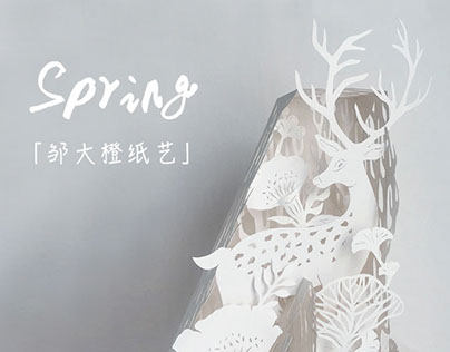 Spring | Paper crafts for magzine