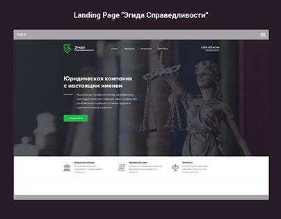 """Landing Page """"Эгида Справедливости"""""""