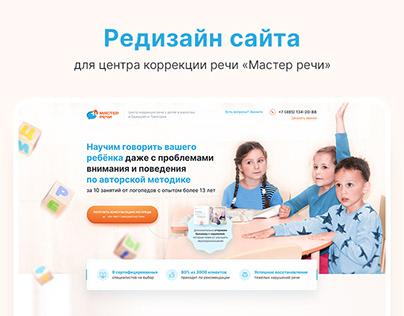 Редизайн сайта «Мастер речи»