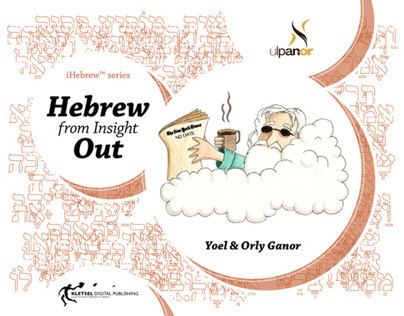 Interactive iPad book: Hebrew from Insight Out