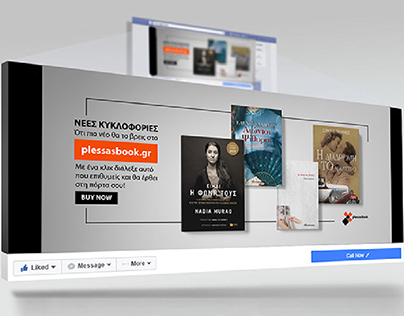 Plessasbook Zakynthos | Social media campaign design