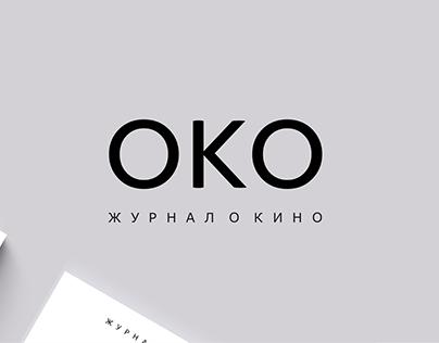"""Журнал о кино """"ОКО"""""""