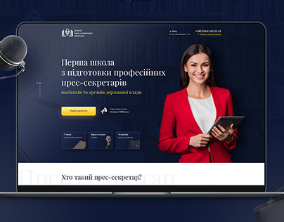 Press Secretary School Landing / Школа пресс-секретаря