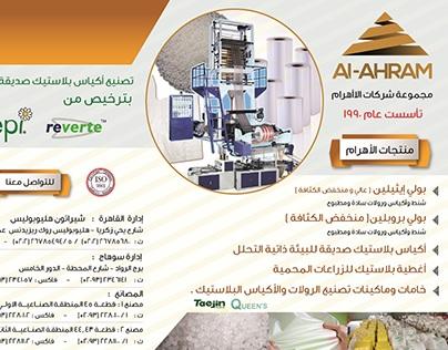 Al Ahram Plastic Co. Design in yellowpages Book
