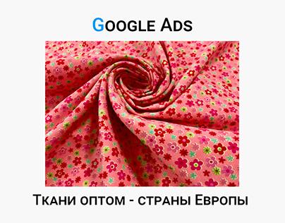 Настройка рекламы в Google Ads