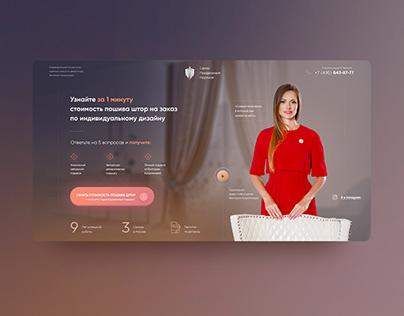 Design of the first screen of quiz - Придворный портной