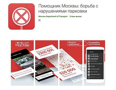 Мемы для приложения «Помощник Москвы»