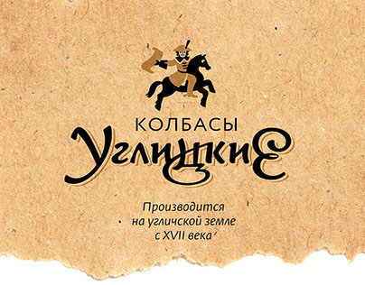 """Ouglitskie kolbasy"" — sausage making in Russia"