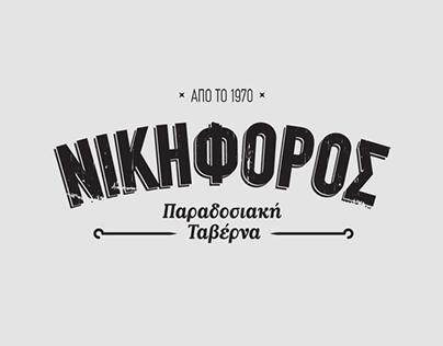 Nikiforos Traditional Restaurant | Logo/Website/Menu