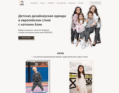 Landing page for a online kids shop