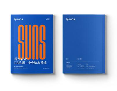 SUNS善水管业产品手册设计( 画册设计 / 宣传册设计 / 产品手册)