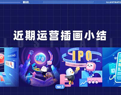 近期运营插画小结——IPO宣传