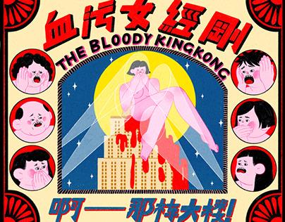The bloody KINGKONG