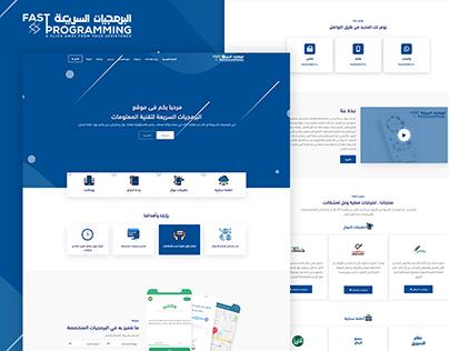 Fast Prog - Creative Software Landing Page Arabic Rtl