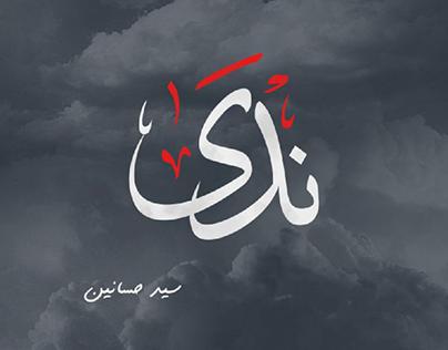 Arabic calligraphy for Nada
