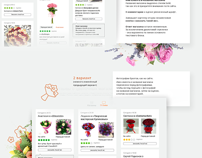 Flowers. Feedback page