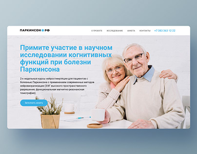 Паркинсон.рф