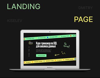 Landing page для тренажера по SQL