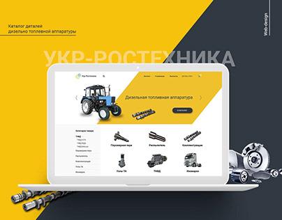 Дизайн Каталога Деталей дизельно топливной аппаратуры